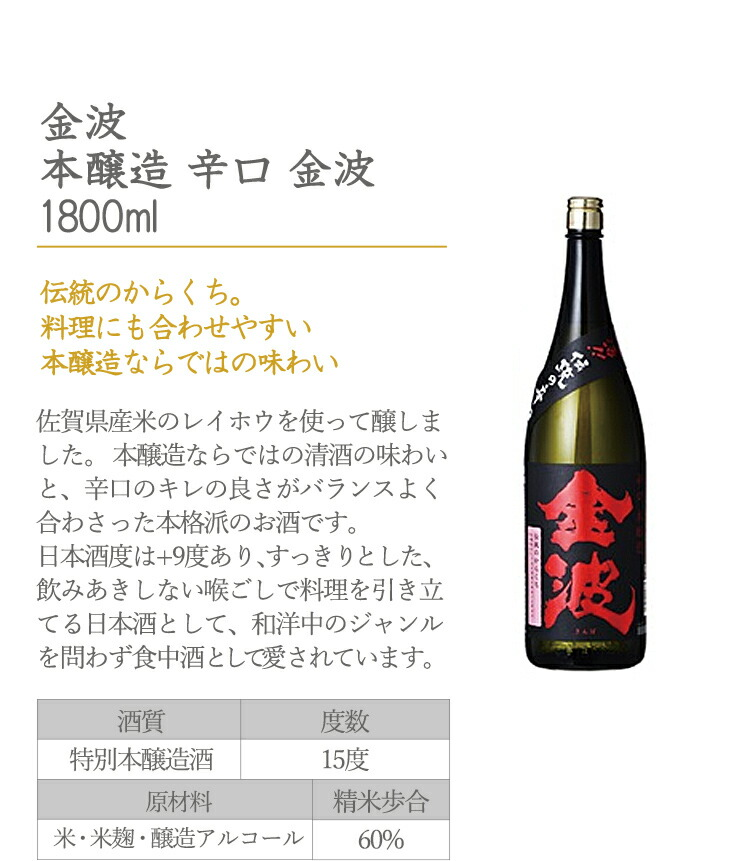 金波 本醸造 辛口 1,800ml