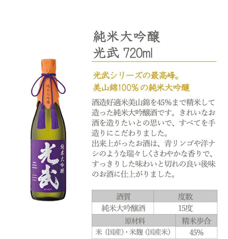 純米大吟醸 720ml