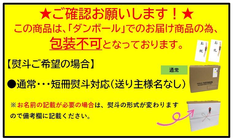 北斗の拳コラボ 飲み比べセット 900ml×3本【ケンシロウ・ラオウ・トキ】