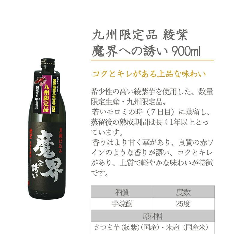 九州限定品 綾紫 魔界への誘い 900ml