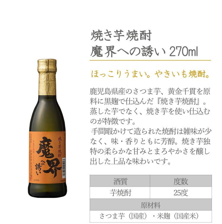 焼き芋焼酎 魔界への誘い 270ml
