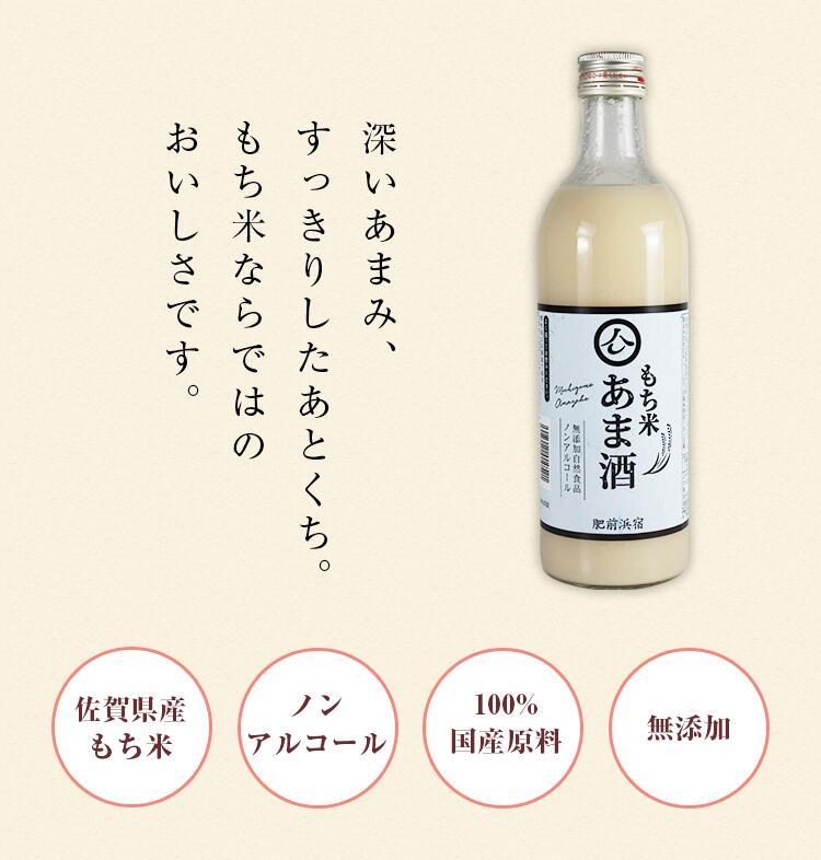 あま酒01