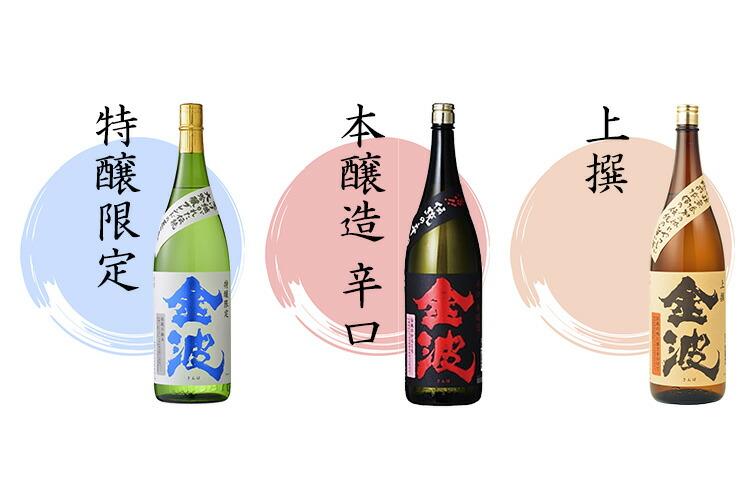 日本酒 家庭の味方 金波セット 1,800ml×3本
