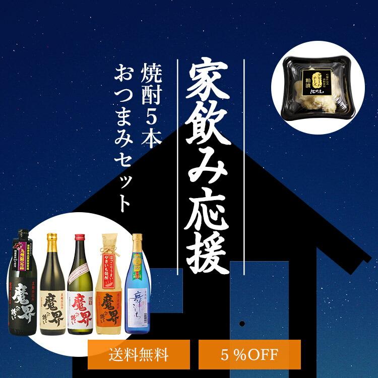家飲み応援 焼酎x5本+おつまみセット