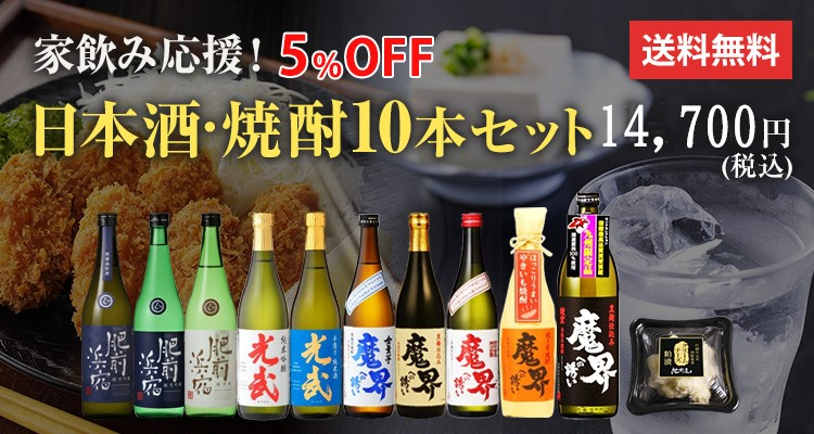 家のみ応援!5%OFF 日本酒5本+焼酎5本セット 送料無料