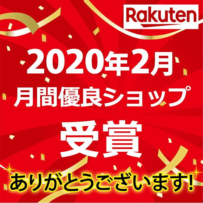 2020年2月楽天・月間優良店舗受賞!