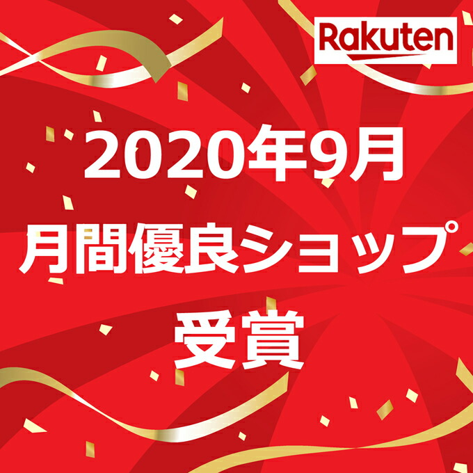 2020年9月楽天・月間優良店舗受賞!