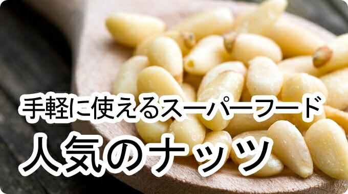 人気のナッツ