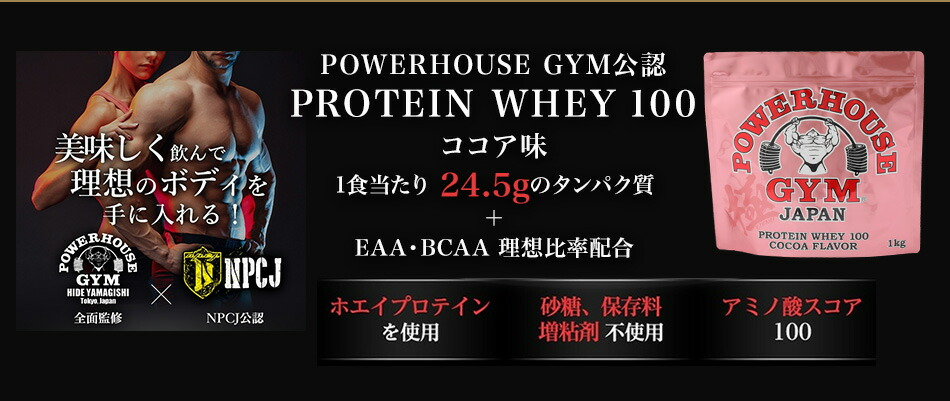 PROTEIN ココア