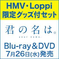 「君の名は。」Blu-ray DVD HMV限定特典&グッズ付きで発売決定!