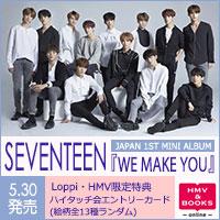 SEVENTEEN / 《ハイタッチ会エントリーカード付き》 WE MAKE YOU
