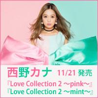 西野カナ / Love Collection 2