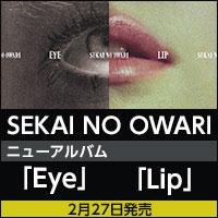 セカオワ アルバム『Eye』『Lip』2枚同時発売!