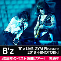 『B'z LIVE-GYM Pleasure 2018 -HINOTORI-』DVD・ブルーレイ!