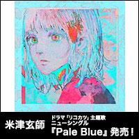 米津玄師 / Pale Blue