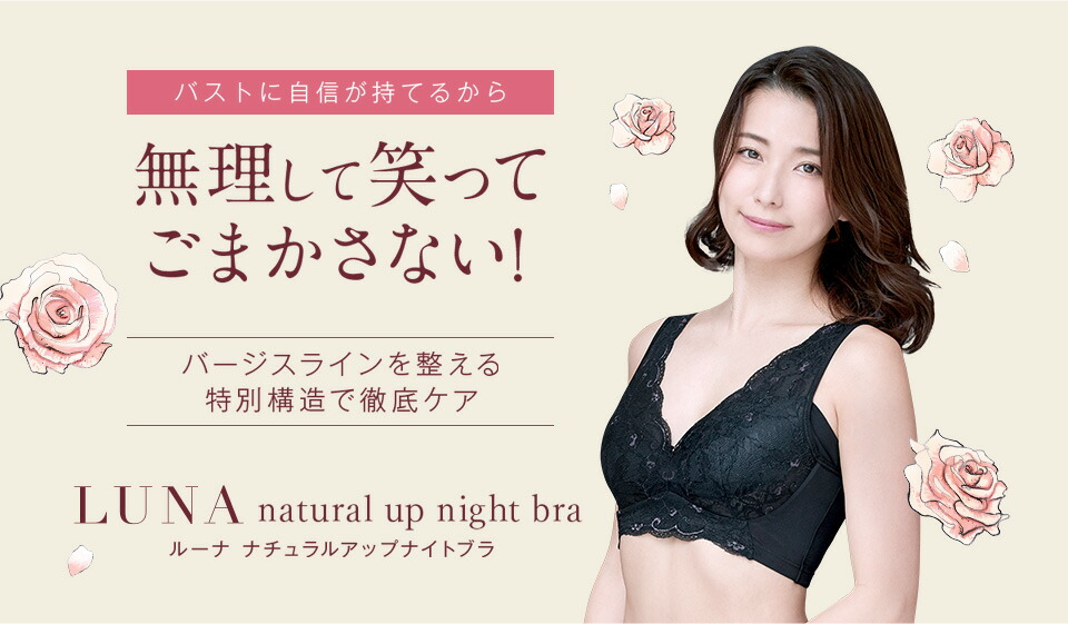 LUNAナチュラルアップナイトブラ 小胸 育乳 バストアップ バストケア ...