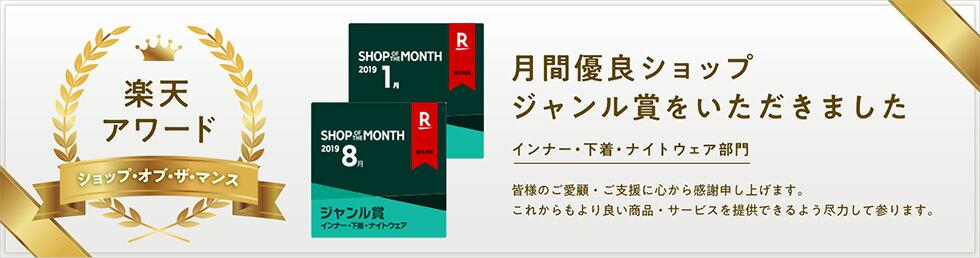 月間優良ショップジャンル賞受賞