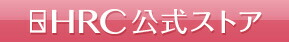 HRC公式ストア 楽天市場店