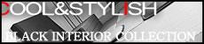 シックな黒のインテリア ブラックインテリア コレクション