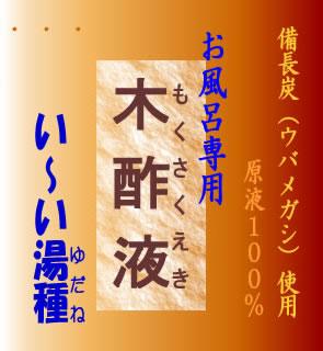 高級木酢液 い~い湯種