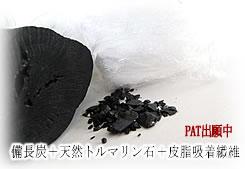 備長炭+トルマリン石+皮脂吸着繊維