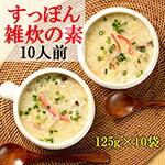 すっぽん雑炊の素 10人前 簡易包装版