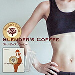 【送料無料】スレンダーズコーヒー 2g×15包<br>スレンデスタ300mg配合 ダイエットサポート 食物繊維