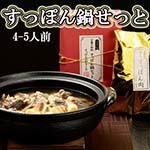 宮饗の厨師 宝仙堂 すっぽん鍋せっと 4〜5人前