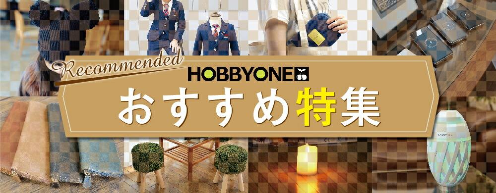 HOBBYONE おすすめ特集