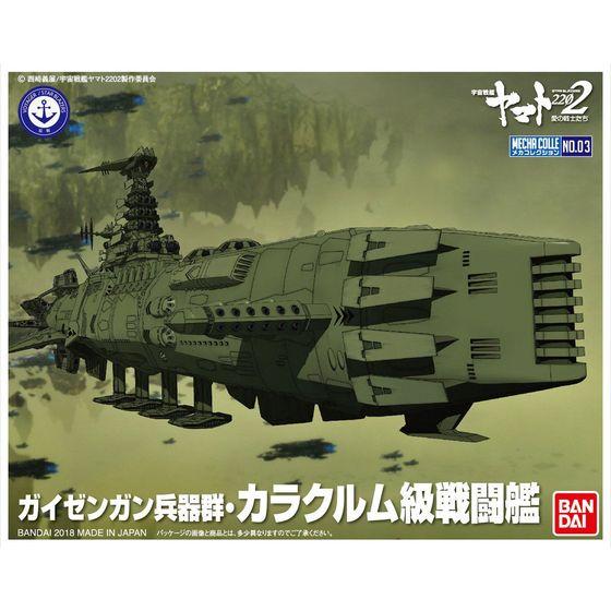 バンダイ メカコレクション 03 ガイゼンガン兵器群・カラクルム級戦闘艦(宇宙戦艦ヤマト2202)