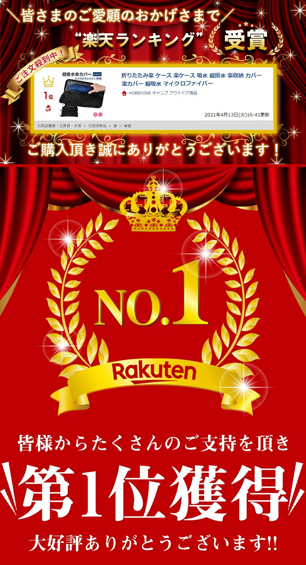 ランキング1位 ランキング受賞 楽天ランキング