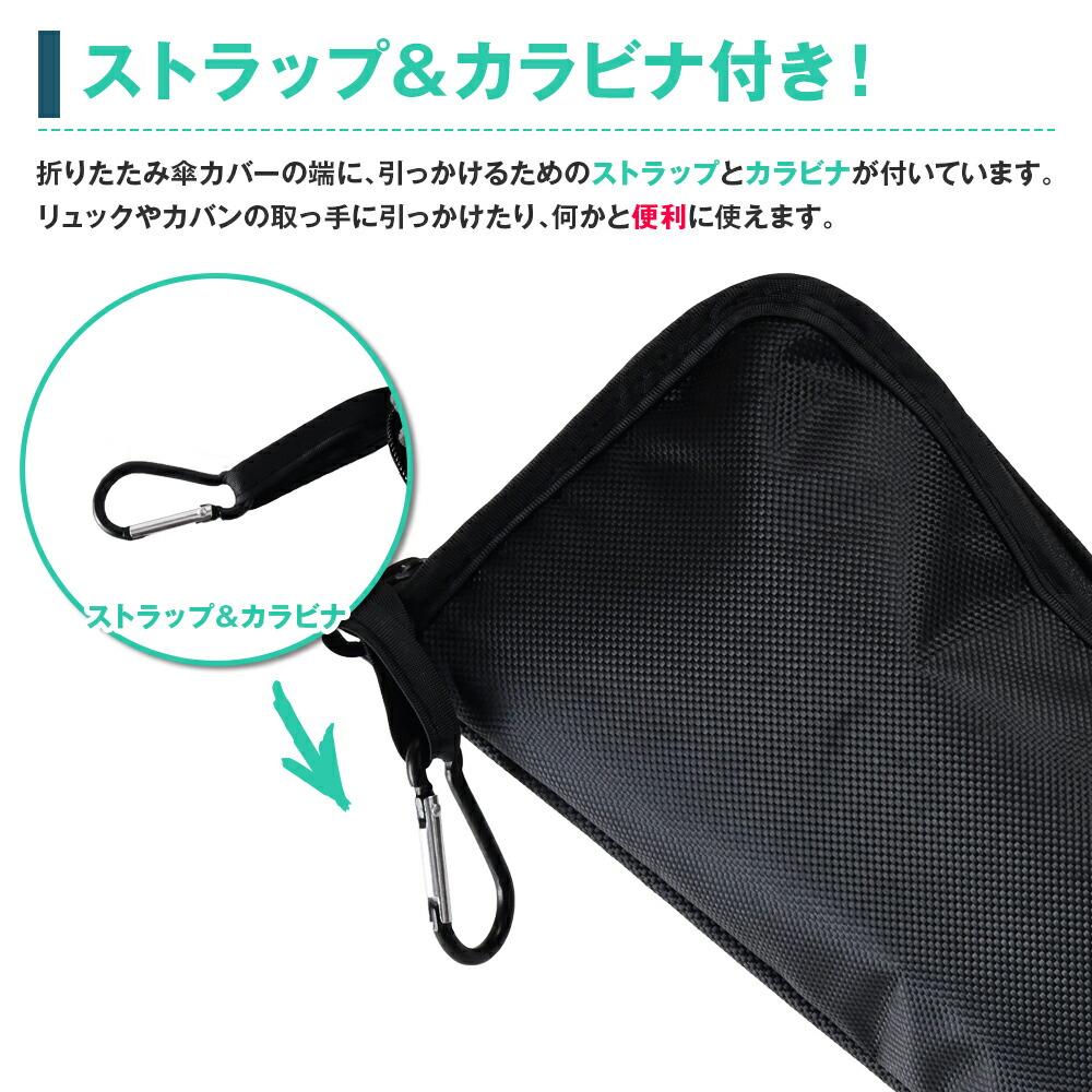 折り畳み傘カバー 折りたたみ傘カバー 折畳み傘カバー 傘カバー 傘ケース
