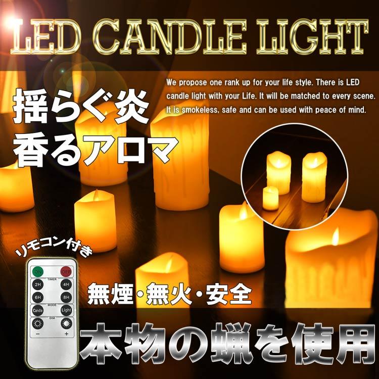 ZELDNER (ゼルドナー) 揺らぐ LED キャンドルライト 3本セット