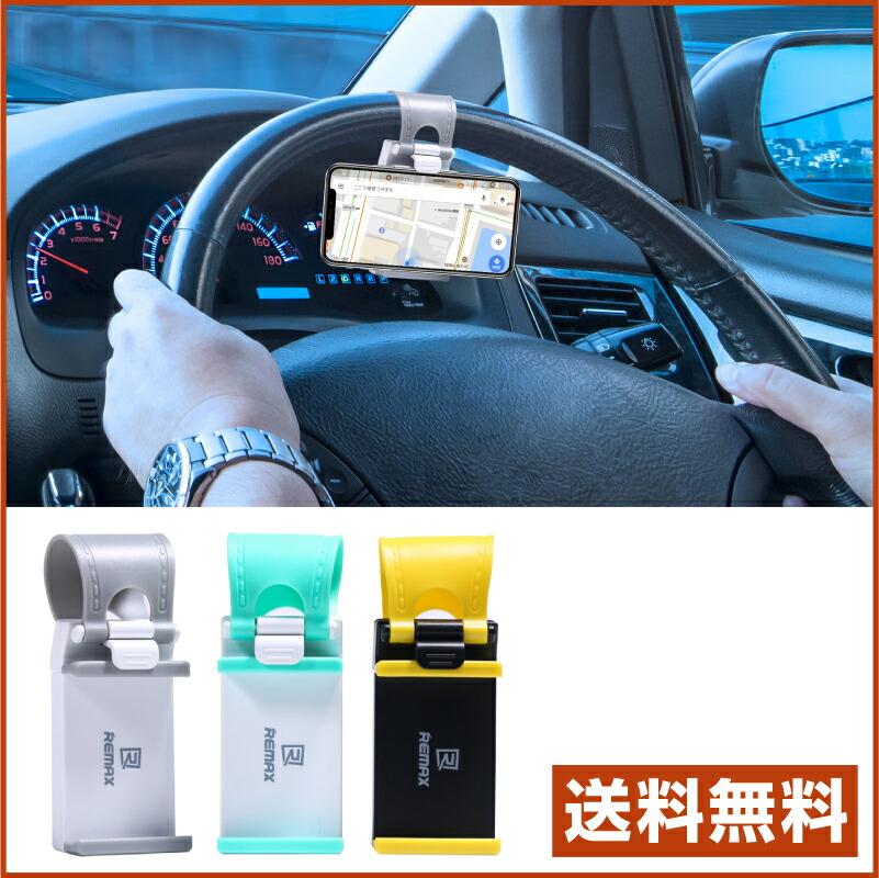 RM-C11 車載ホルダー 送料無料 スマホ スマートフォン smca