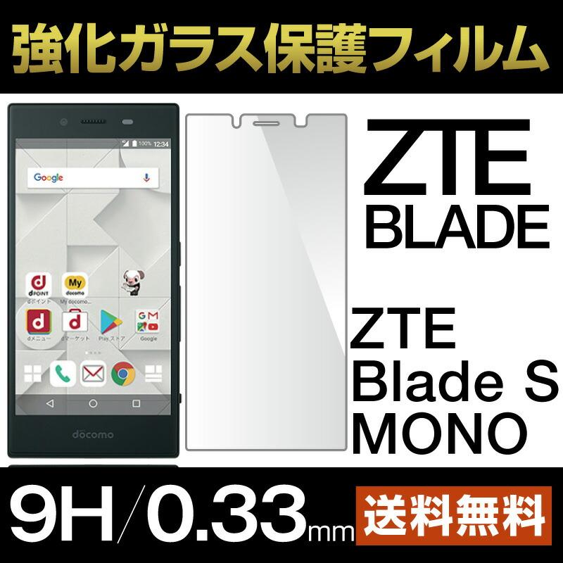 送料無料 ZTE Blade S (g03) ZTE MONO (MO-01K) ガラスフィルム 強化ガラス 保護フィルム 強化ガラスフィルム 強化ガラス保護フィルム 硬度9H 指紋防止 気泡防止