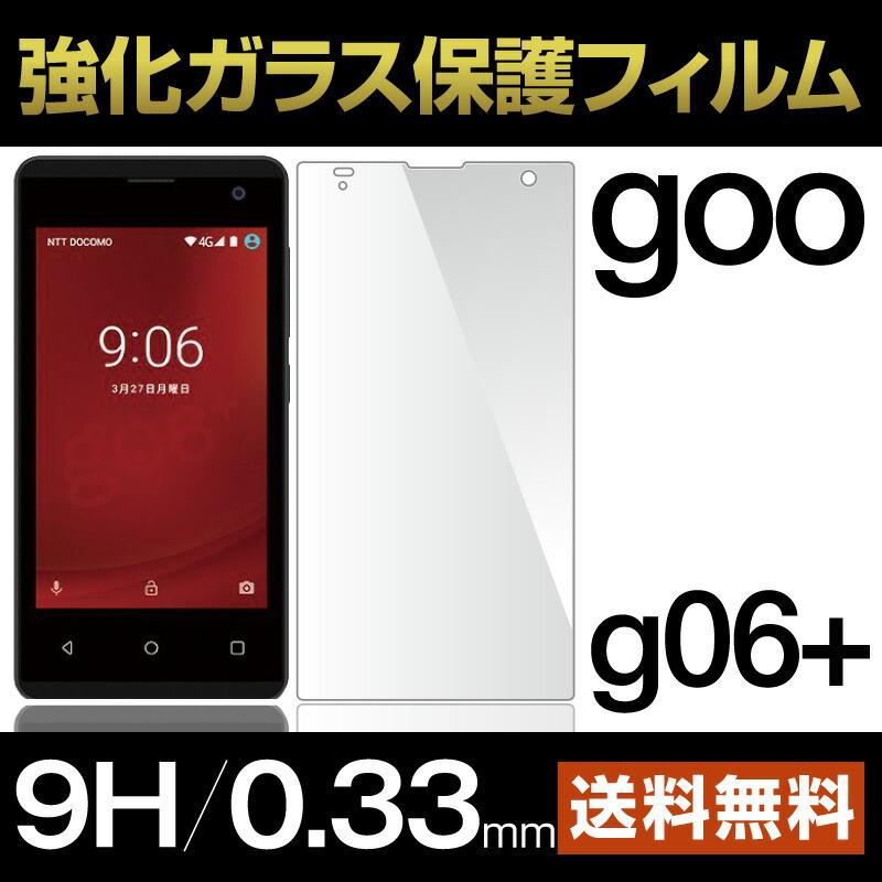送料無料goo g06+ ガラスフィルム 強化ガラス 保護フィルム 強化ガラスフィルム 強化ガラス保護フィルム