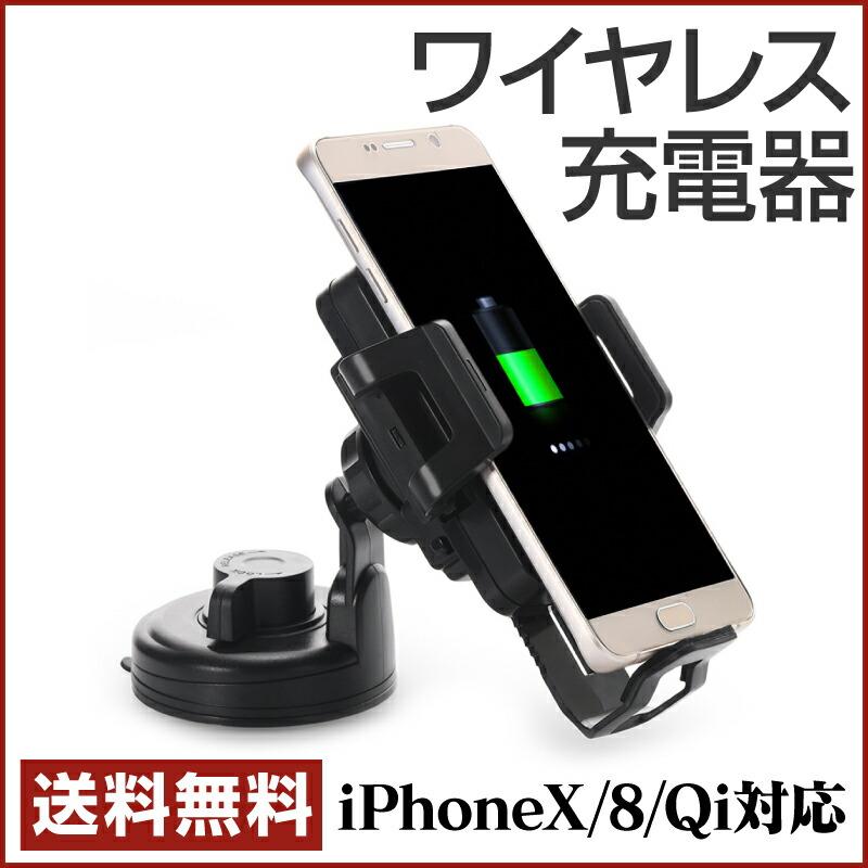 ワイヤレス充電器ワイヤレス充電器iPhone12 Pro Max mini iPhone 12 SE2 11 XS MAX X XR 対応 qi 対応 充電パッド 車載ホルダー ブラック smca