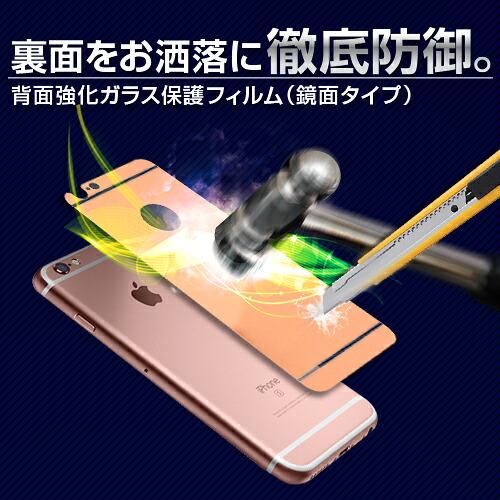在庫限り!iPhone6sPlus iPhone6s iPhone6Plus iPhone6 ガラスフィルム 送料無料 強化ガラス 強化ガラスフィルム 背面フィルム 背面ガラス 背面 ミラー 鏡面 保護フィルム 背面保護フィルム 強化ガラス保護フィルム 液晶保護ガラスフィルム 液晶保護シート iPhone6s iPhone6