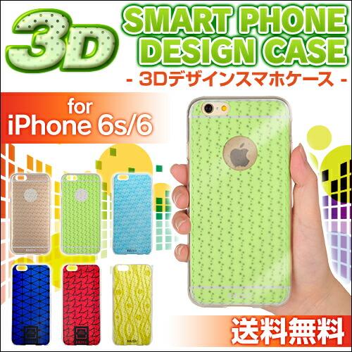 送料無料 3Dケース スマホケース iPhone6s iPhone6 アイフォン6s アイフォン6 スマートフォンケース 携帯ケース ケータイケース スマホカバー アイフォンケース iPhoneケース スマホケース かわいい 可愛い