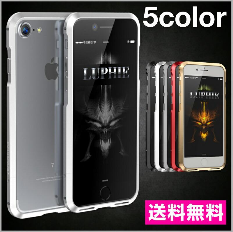iPhone7 6/6s アルミニウム バンパーケース iphone 6s iphone6 アルミバンパー カバー フレーム アルミ ケース アイフォン6 アイフォン6s バンパー iPhoneケース アイフォンケース 電波 改善 耐衝撃 軽量 薄い