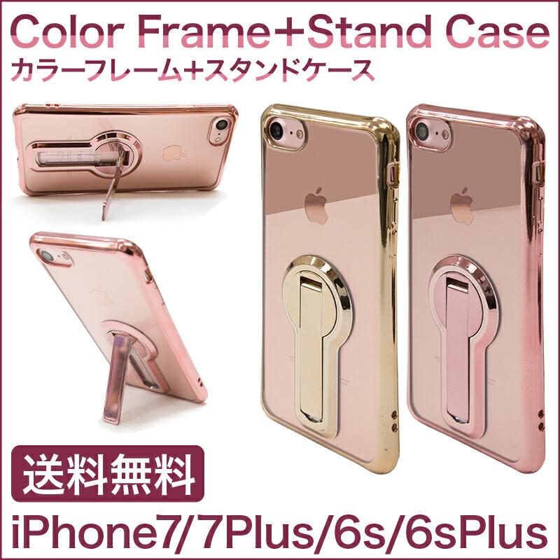 送料無料 スマホケース iPhone7ケース スタンド付クリアTPUケース スマホスタンド iPhone7ケース iPhone7 Plus iPhoneケース iPhone6s Plus iPhone6 ケース iPhone6 Plus スマホケース おしゃれ スマホカバー アイフォン7 ケース アイフォン6s 携帯ケース