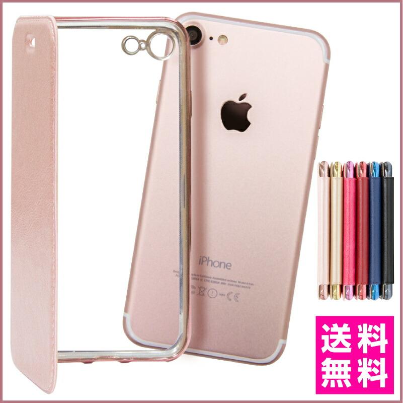 在庫限り!送料無料 フタ付クリアケース カラーフレームケース iPhone7ケース iPhone7 iPhoneケース iPhone6s ケース iPhone6 ケース iPhone6Plus ケース iPhone6sPlus ケース iPhoneSE ケース iPhone5s スマホケース スマホカバー アイフォン7 アイフォン6s