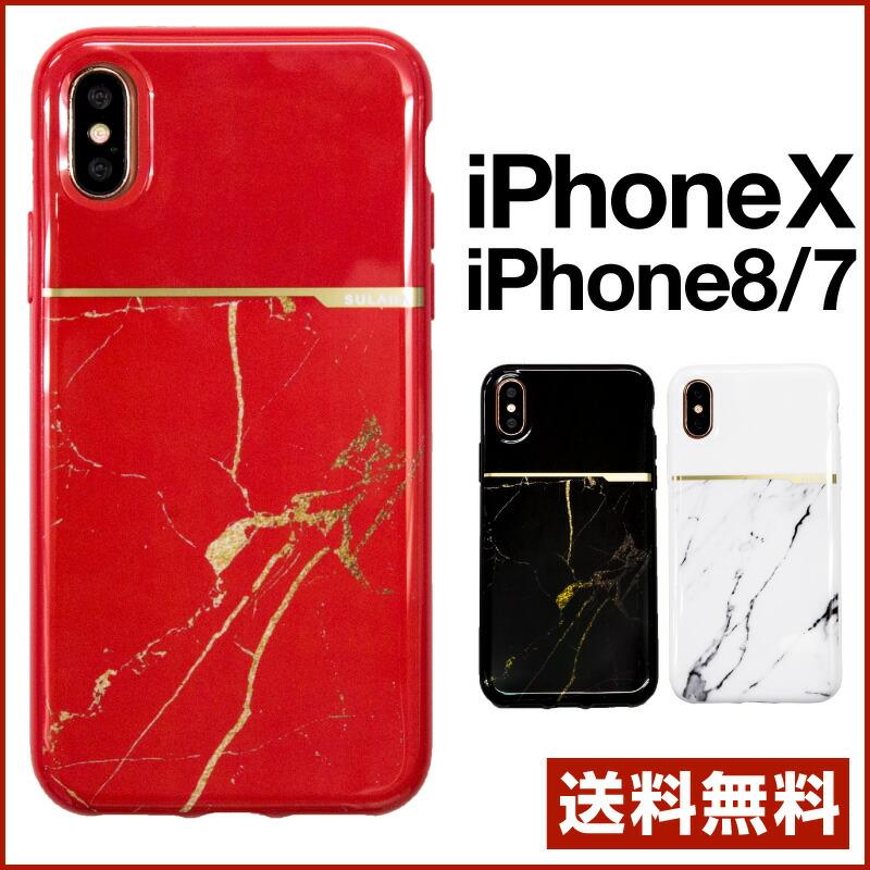 在庫限り! 【送料無料】 iPhoneSE2 SE2 iphone8 ケース iPhoneXS iPhoneX iPhone X iPhone8ケース iphone8 tpu 耐衝撃 ソフトケース かわいい 可愛い カバー 大人 大理石 マーブル smcs