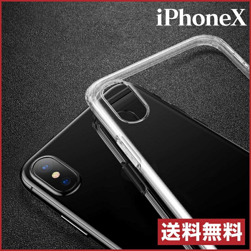送料無料 iPhoneX iPhone X ケース iPhoneXケース アイフォン Baseus Simple Series Case For iPhone 8(Anti-fall TPU) smcs
