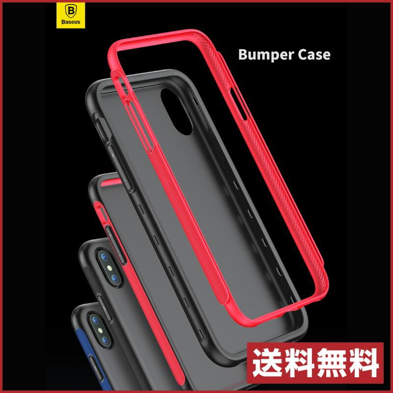 在庫限り!送料無料 iPhoneX iPhoneXケース ケース Baseus Bumper Case For iPhone X smcs