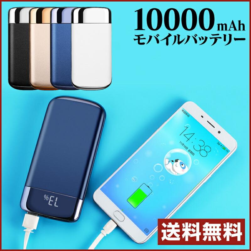 送料無料 モバイルバッテリー D121 CHI Series 10000mah smmb