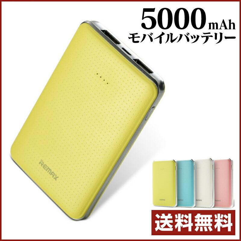 送料無料 モバイルバッテリー Tiger Series 5000mAh RPP-33 smmb