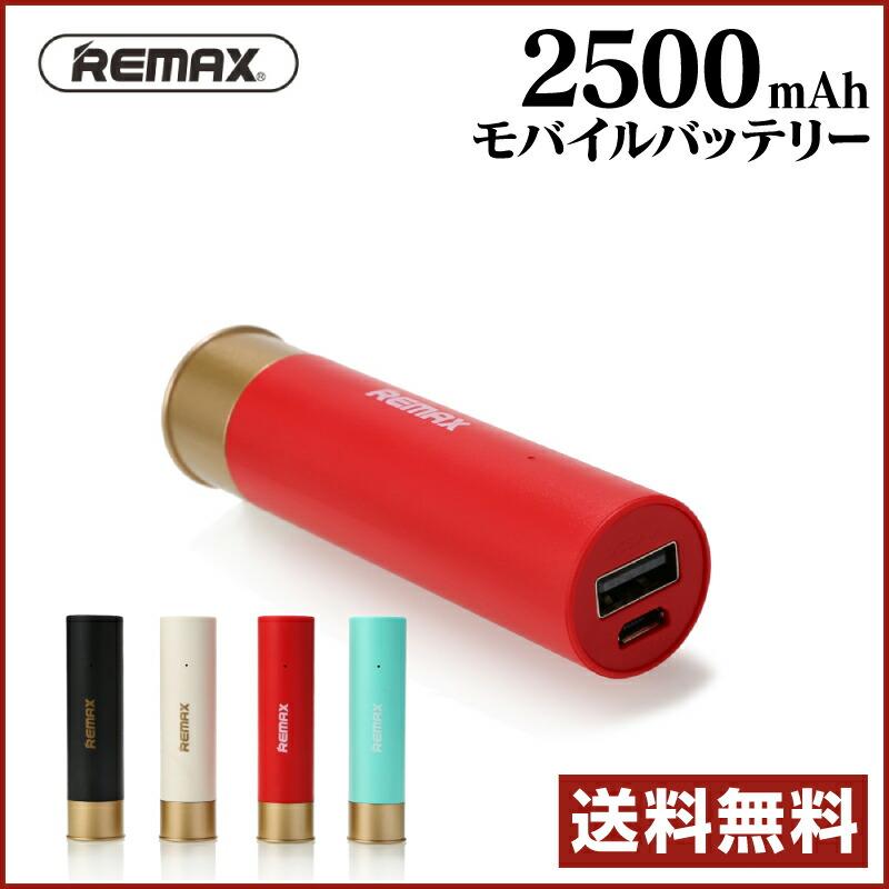 送料無料 モバイルバッテリー 2500mAh Remax Shell Series 2500mah RPL-18 smmb