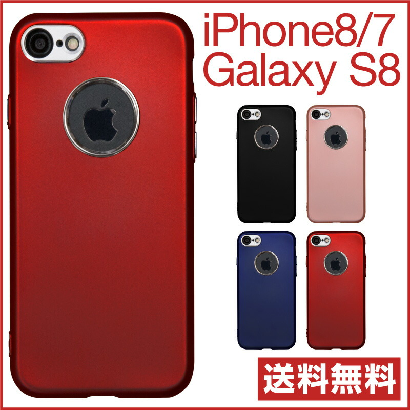 在庫限り!送料無料 iPhoneSE2 SE2 iphone8 ケース iPhone8ケース 耐衝撃 tpu メッキ キラキラ メンズ 大人 iphone7ケース iPhone7 アイフォン8 アイフォン7  シリコン かわいい おしゃれ GalaxyS8 smcs