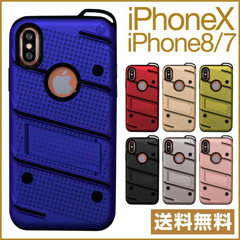 在庫限り!送料無料 iPhone8 ケース 耐衝撃 耐衝撃ケース iPhoneX iPhone X iPhone8 iPhone7 スマホケース ストラップホール ストラップ smcs